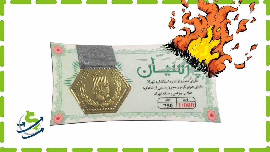 آیا سکه های پارسیان معتبر هستند؟