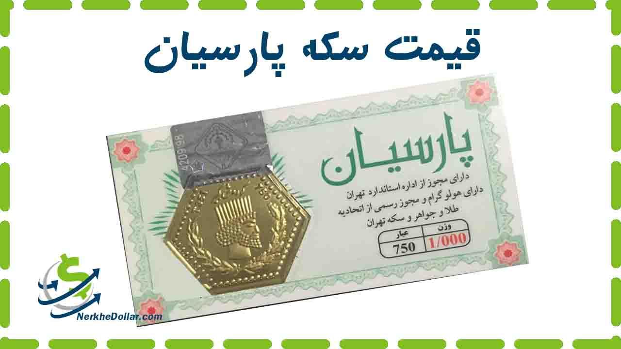 تصویر نرخ قیمت سکه پارسیان امروز در بازار طلا با عیار ۷۵۰