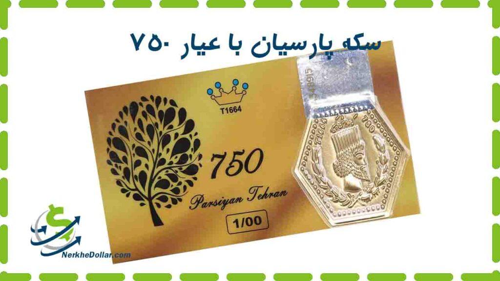 قیمت سکه پارسیان 750 عیار