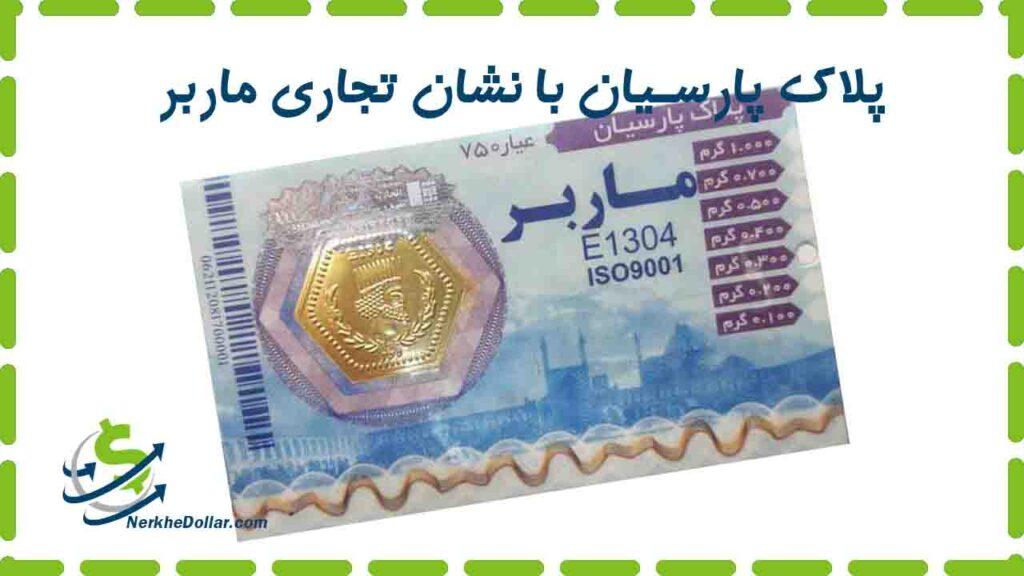 سکه پارسیان با نام تجاری ماربر عیار 750