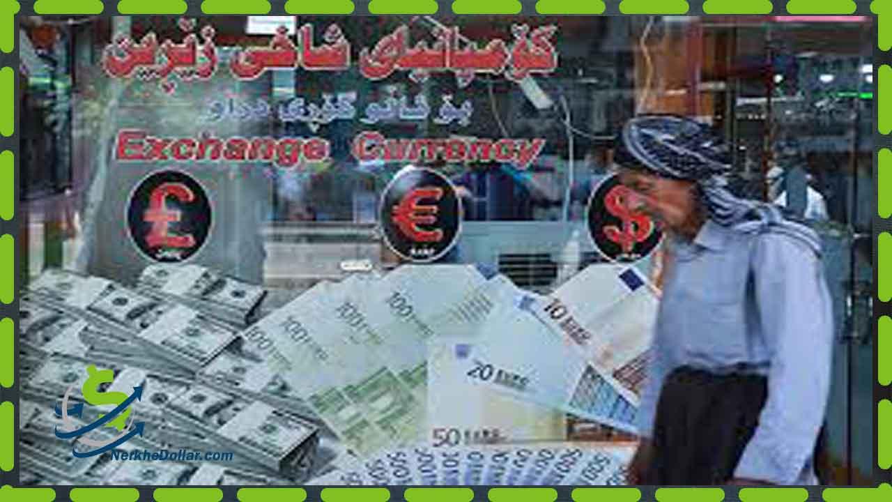تصویر نرخ آنلاین قیمت دلار سلیمانیه عراق امروز چنده