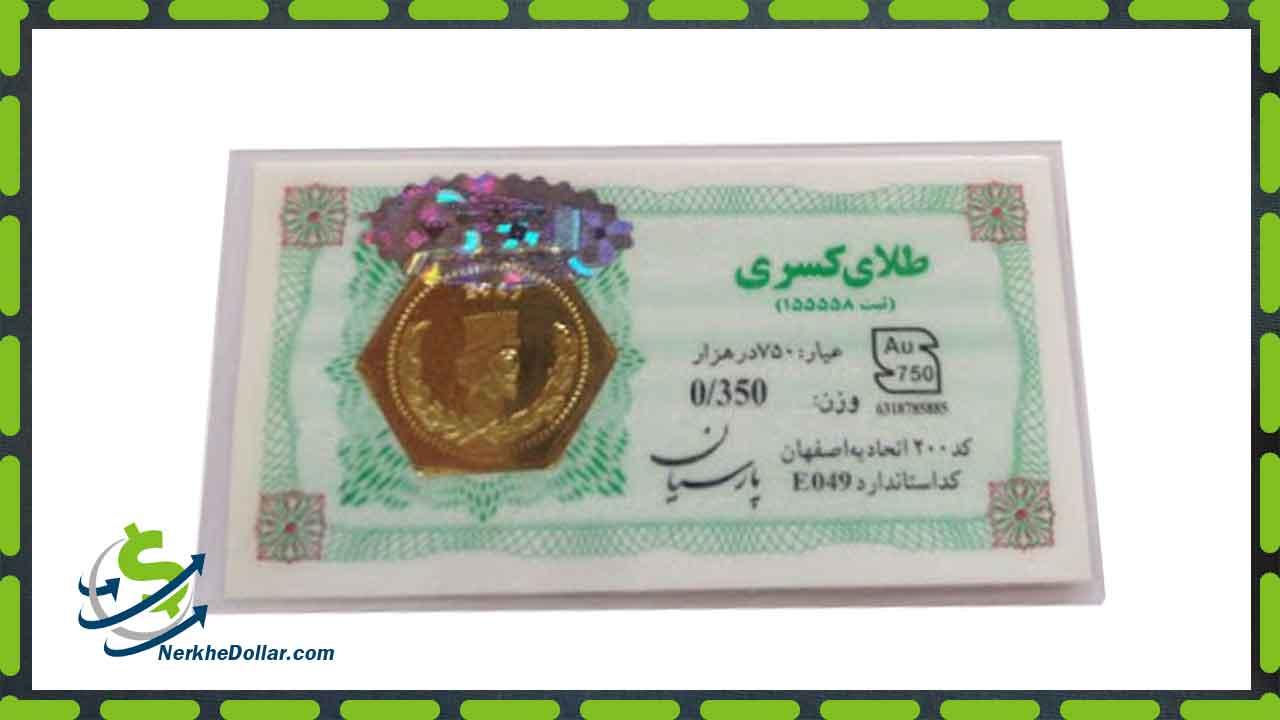 سکه پارسیان با عیار 750 و وزن 0.350 سوت کد E049 کارگاه اصفهان