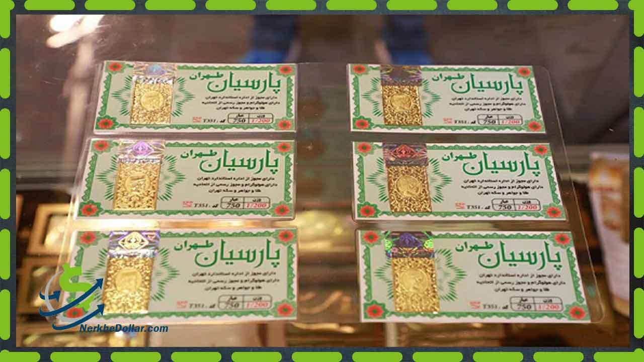 سکه پارسیان طهران با عیار هیجده