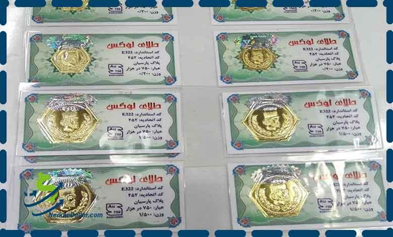 محاسبه قیمت سکه های پارسیان